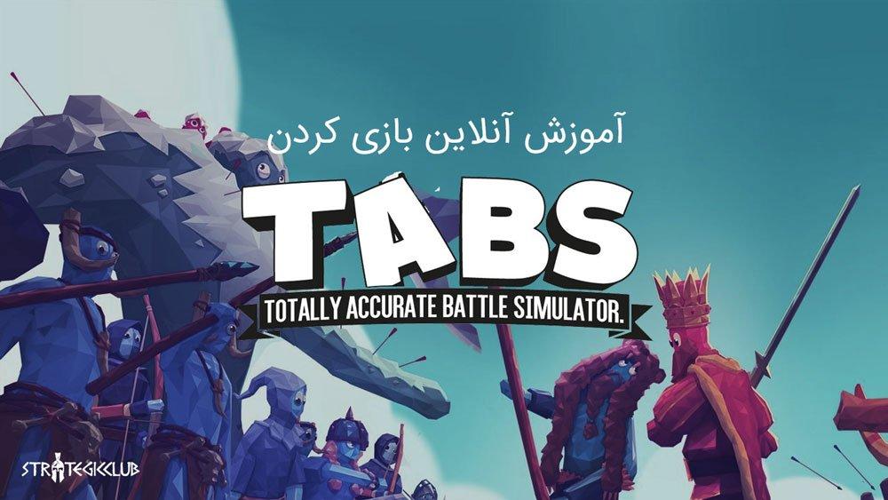 آموزش آنلاین بازی کردن Totally Accurate Battle Simulator