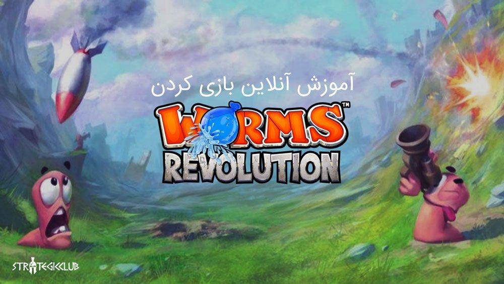 آموزش آنلاین بازی کردن Worms Revolution